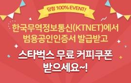 한국무역정보통신(KTNET) 범용공인인증서 신규 발급 이벤트