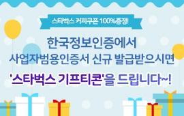 한국정보인증 사업자범용인증서 신규 발급 이벤트