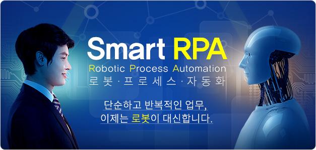 Smart RPA 단순하고 반복적인 업무,이제는 로봇이 대신합니다.