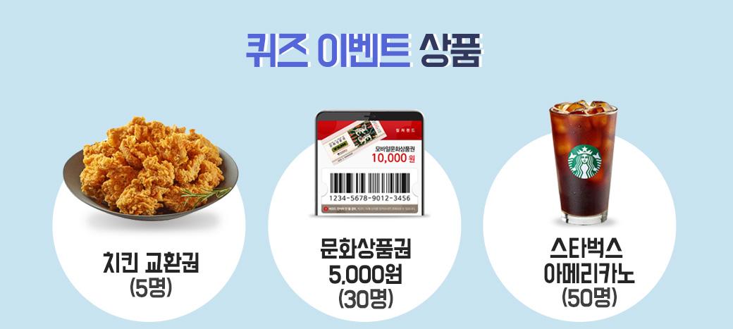 치킨 교환권 5명,문화상품권 5,000원 30명,스타벅스 아메리카노 50명