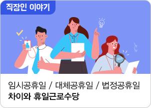 임시공휴일 / 대체공휴일 / 법정공휴일 차이와 휴일근로수당